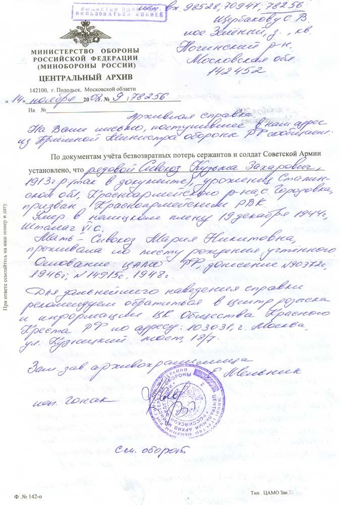 письмо в архив министерства обороны образец